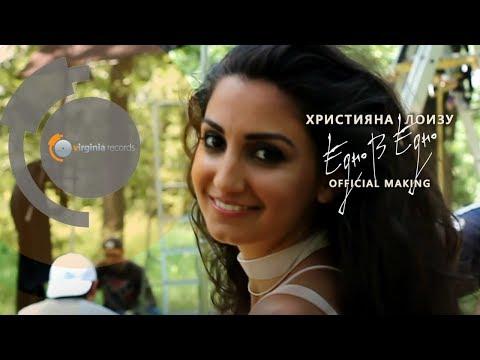 Christiana Loizu - Edno v edno (Official Making)