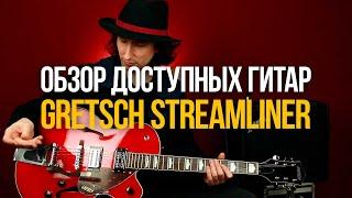 Обзор доступной линейки гитар Gretsch Streamliner