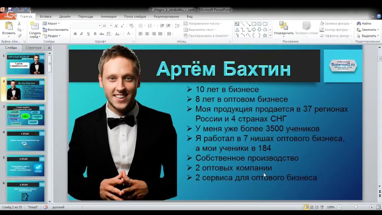 Заработать на опте в интернете как заработать 500 рублей в интернете за 1 день