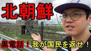北朝鮮が韓国人の公務員を?金正恩に抗議しに北朝鮮まで行った