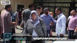 مصر العربية | قطع الطريق أمام وزارة التربية والتعليم للمطالبة بفتح التنسيق والتحويلات