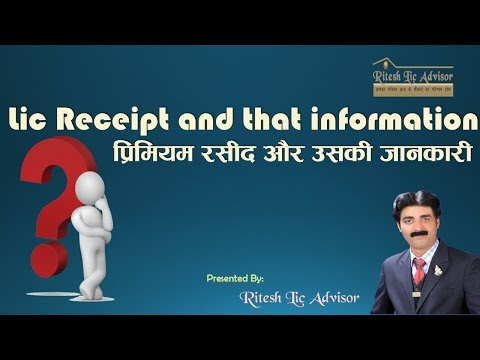 Lic Receipt and that information in Hindi By: Ritesh Lic Advisor