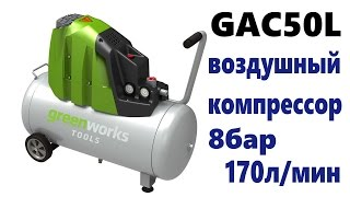 компрессор Greenworks GAC50L
