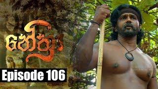 Nethra - නේත්රා Episode 106 | 16 - 08 - 2018 | SIYATHA TV Thumbnail