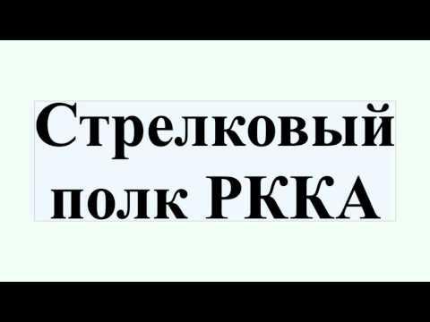Стрелковый полк РККА