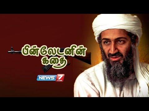 பின்லேடனின் கதை | The Real Story Of Osama Bin Laden In Tamil | News7 Tamil