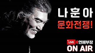 나훈아의 문화 전쟁!!!