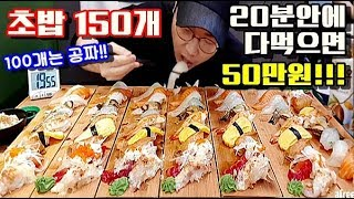 초밥 20분안에 150개 먹으면 50만원 준다고? 100개 먹으면 공짜!! [스시하리] 도전 먹방 야식이 sushi 100 mukbang