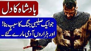 Story of Robert the Bruce's Heart. Hindi & Urdu