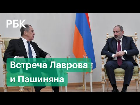 Переговоры Лаврова и Пашиняна по Карабаху и договору между Россией, Армений и Азербайджаном