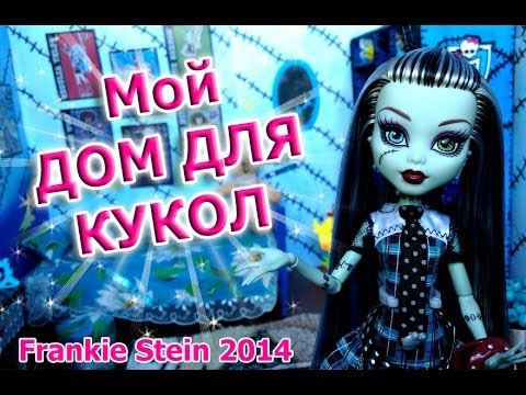 Thumbnail: МОЙ САМОДЕЛЬНЫЙ ДОМ ДЛЯ КУКОЛ❖MY HOUSE for MONSTER HIGH and EVER AFTER HIGH dolls