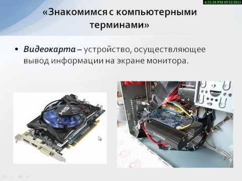 знакомство компьютера