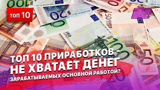 ТОП 10 приработков - Не хватает денег зарабатываемых основной работой? Тогда посмотрите этот ролик