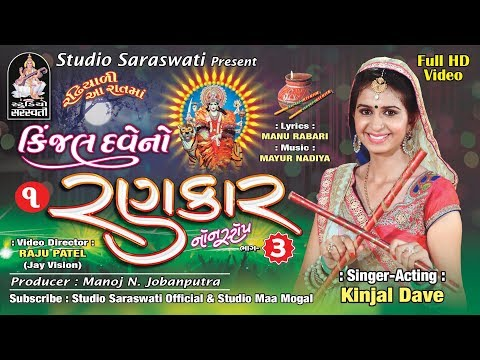 KINJAL DAVE NO RANKAR 3 | Non Stop GARBA Part 1 | FULL HD VIDEO
