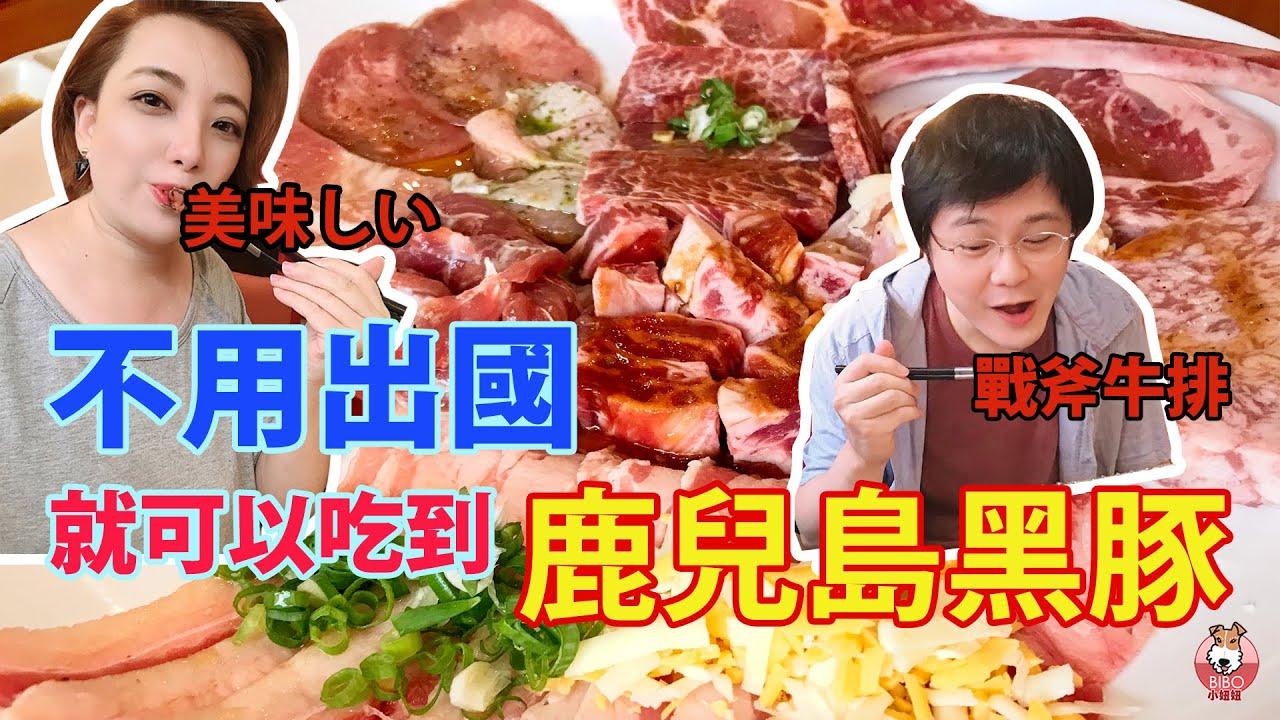 【 台北食記 】不用出國就可以吃到鹿兒島黑豚 - 馬太郎燒肉 台灣中山店