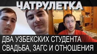 Два узбекских студента о СВАДЬБЕ, ЗАГСЕ и ОТНОШЕНИЯХ ✔ ЧАТРУЛЕТКА