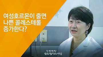여성호르몬이 줄면 나쁜 콜레스테롤 증가한다? - (2015.10.28_559회 방송)_3대 식품 논쟁 3편 콜레스테롤의 누명