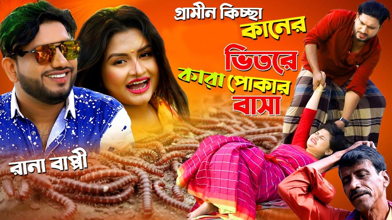 Download কানের ভিতরে কারা পোকার বাসা   নতুন গ্রামীণ কিচ্ছা পালা   Rana Bappy   Grameen Kissa 2021