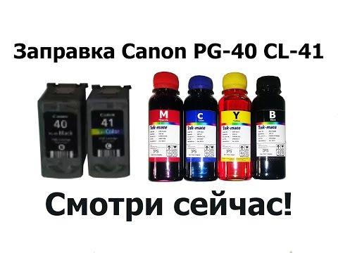 Заправка Canon PG-40 CL-41. Пошаговая инструкция.