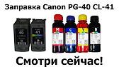 Картридж canon cl-441. Код товара: 50804. Наименование: картридж canon. Модель: cl-441. Производитель: canon. Тип: картридж. Описание.