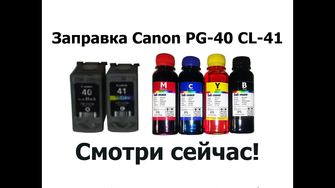 ЗАПРАВКА CANON IP2700/ MP230/ MP250/ MP280 - YouTube