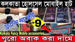 মাত্র 9টাকায় দামী জিনিস | কলকাতা মোবাইল হাট (Kolkata Fancy Market) LIVE | ১৮টাকায় ২৯৯টাকার মাল