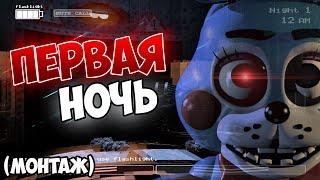 1 Ночь Five Nights At Freddy s 2 Пять ночей с Фредди МОНТАЖ