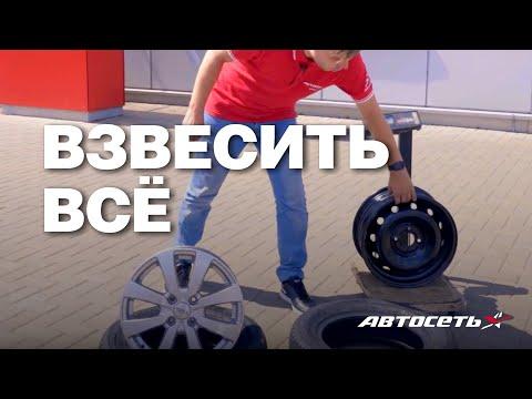 Сколько весят диски R15, R16, R17: сравниваем вес штампованных, литых и кованых колёс