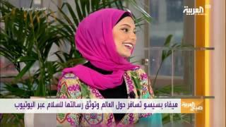 صباح العربية: يوتيوبر عربية محجبة تقدم حفل جائزة نوبل للسلام