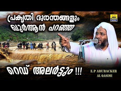 പ്രകൃതിദുരന്തങ്ങളും ഖുർആൻപറഞ്ഞ റെഡ്അലർട്ടും! Latest Islamic Speech In Malayalam Ep Aboobacker Qasimi