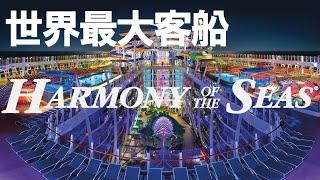 【世界最大客船】ハーモニー・オブ・ザ・シーズ(226,963トン)のご紹介-Harmony of the Seas-