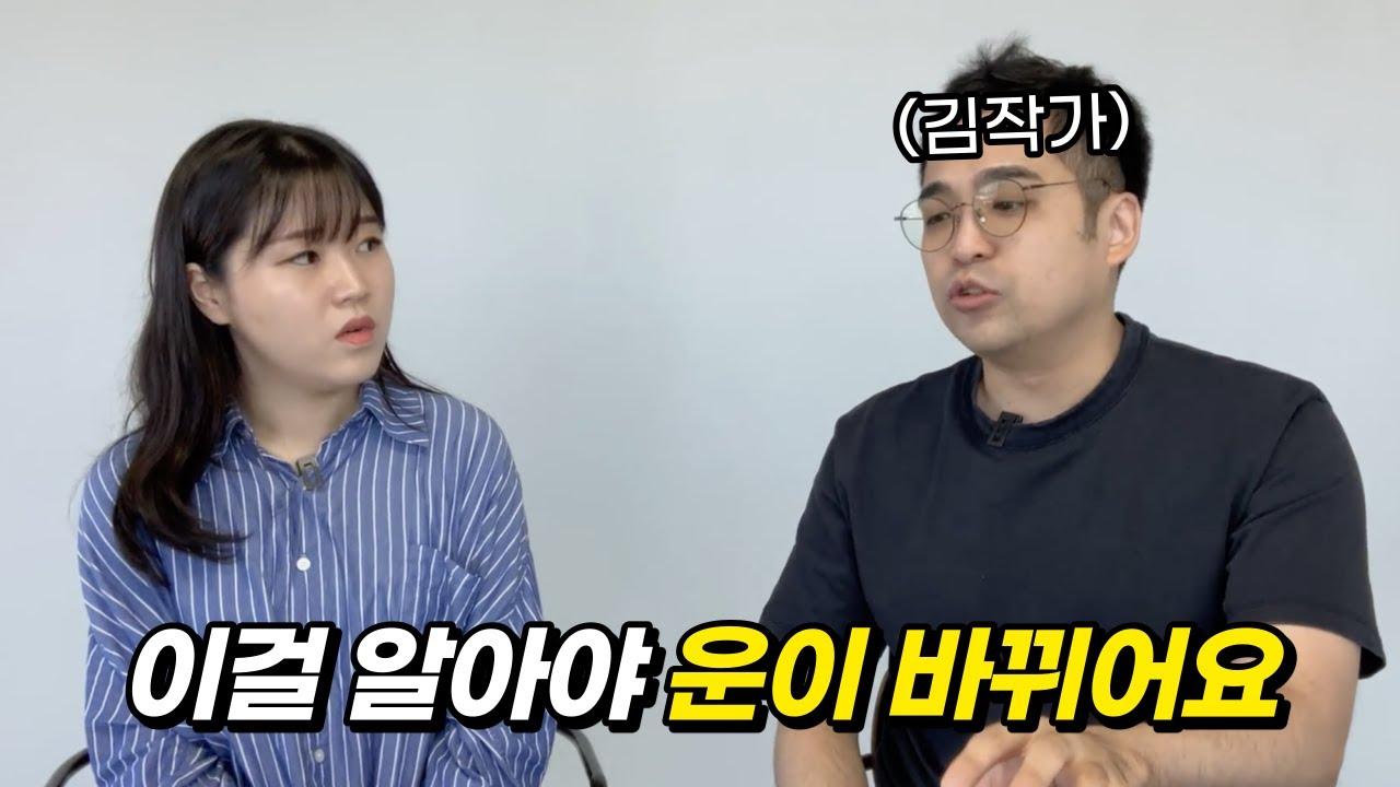 """""""운을 바꾸고 싶다면 이렇게 하세요"""" 부자들을 만나며 알게된 성공의 비밀 (feat. 김작가)"""