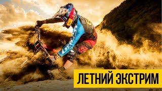 ЛЕТНИЙ ЭКСТРИМ 2019 ★ Подборка экстремальных спортивных трюков