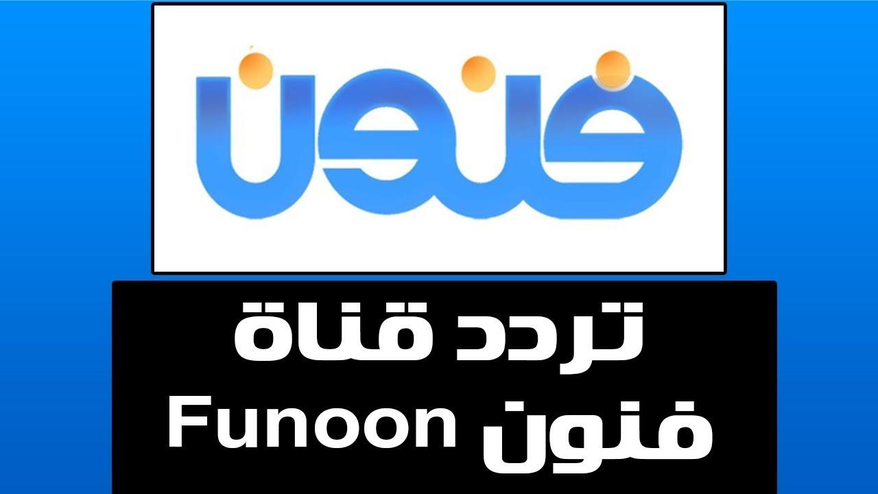 تردد قناة فنون Frequency Channel Funoon على النايل سات 2019 Youtube
