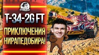 T-34-2G FT- ЧТО ЗА ТАНК?! ПРИКЛЮЧЕНИЯ НИРАПЕДОБИРА!