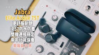 【耳機開箱】Jabra Elite Active 75T真無線藍芽耳機 通話質素高、外型靚仔、比上一代更舒服!【開箱與評測】