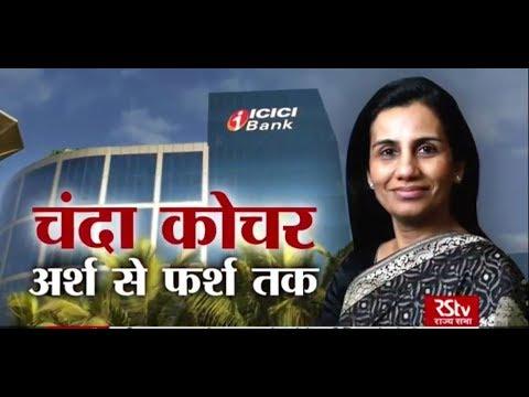 RSTV Vishesh – 31 Jan, 2019: Chanda Kochhar | चंदा कोचर: अर्श से फर्श तक