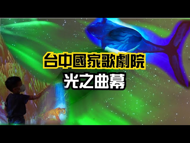 有極光!台中國家歌劇院 【光之曲幕】光影秀 置身海洋、叢林世界與星空