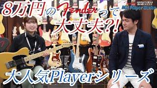 このスペックが10万円以下で買えちゃう!! 柳津おすすめフェンダー大人気モデル「Playerシリーズ」【商品紹介@Guitar Planet】