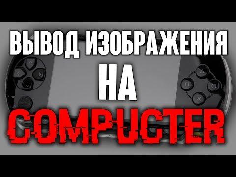 ГАЙД: Вывод изображения с PSP! (на компьютер)