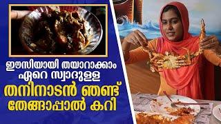 Kerala Style Special Live Crab Curry | തനി നാടൻ ഞണ്ട് തേങ്ങാപ്പാൽ കറി
