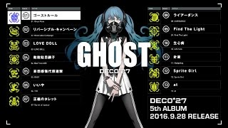 2年半振り5thアルバム『GHOST』9/28発売! DECO*27 released his 5th al...