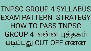 TNPSC GROUP 4 SYLLABUS EXAM PATTERN STRATEGY STUDY PLAN  என்ன புத்தகம் படிப்பது HOW TO PASS GROUP 4