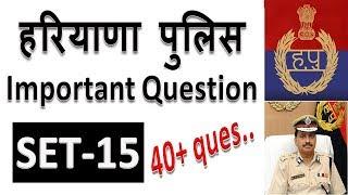 haryana police mock test online || haryana gk in hindi set 15
