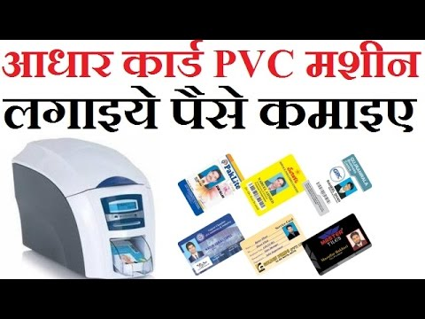 how to print aadhar pvc card how to work aadhar pvc card printer