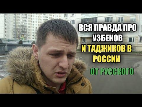 ВСЯ ПРАВДА ОТ РУССКОГО ПРО УЗБЕКОВ И ТАДЖИКОВ В РОССИИ! КОСТОЛОМ ГОВОРИТ ПРАВДУ