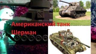 обзор на китайский набор Дивизион  танк Шерман