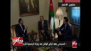 موجز أخبار الواحدة صباحًا مع أحمد أبو زيد