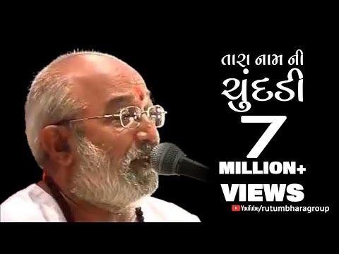 Tara Naam Ni Chundadi Odhi | Album - Rangbhini (Part-2) | United Way of Baroda