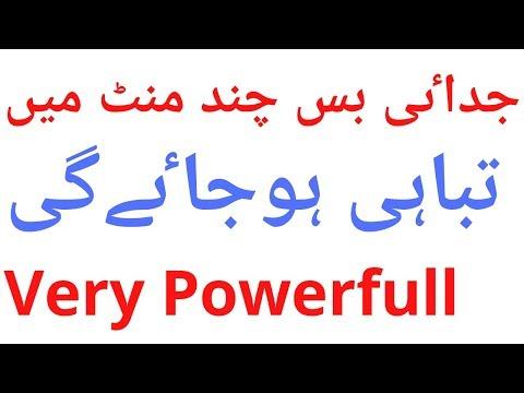 Judai Ka Powerful Wazifa Amal | Judai Ka Amal Nafrat Ka Amal | Judai Ka Asan Amal